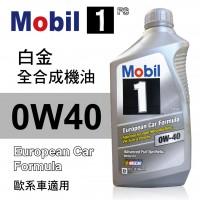 Mobil美孚1號 FS 0W40 白金全合成機油(歐系車適用)946ml