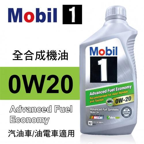 Mobil美孚1號 0W20 全合成機油946ml