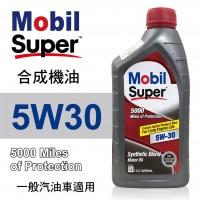 Mobil美孚Super 5000 5W30 合成機油946ml