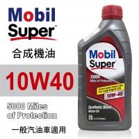 Mobil美孚Super 5000 10W40 合成機油946ml