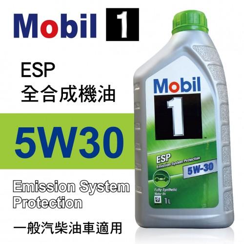 Mobil美孚1號 ESP 5W30 全合成機油1L