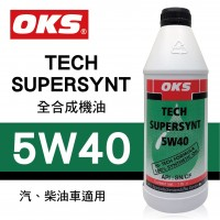 OKS奧克斯 TECH SUPERSYNT 5W40 全合成機油1L