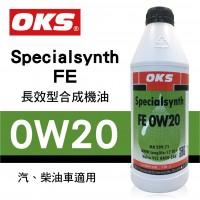 OKS奧克斯 Specialsynth FE 0W20 長效型合成機油1L