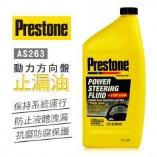 PRESTONE百適通 AS263 動力方向盤止漏油