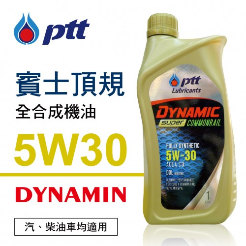 PTT泰國石油 DYNAMIC 5W30 賓士頂規全合成機油1L