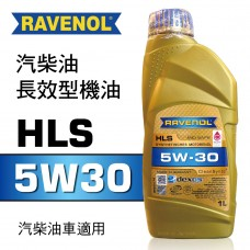 RAVENOL漢諾威 HLS SAE 5W30 汽柴油長效型機油1L