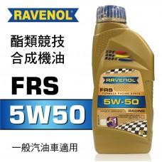 RAVENOL漢諾威 FRS SAE 5W50 酯類競技合成機油1L