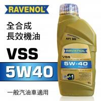 RAVENOL漢諾威 VSS SAE 5W40 全合成長效機油1L