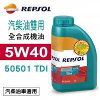 REPSOL力豹仕 50501 TDI 5W40汽柴油雙用全合成機油1L