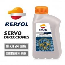 REPSOL力豹仕 SERVODIRECCIONES 動力方向盤油