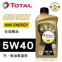 TOTAL道達爾 QUARTZ 9000 ENERGY 5W40 合成機油1L