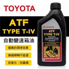 TOYOTA豐田 ATF TYPE T-IV 4號自動變速箱油946ml