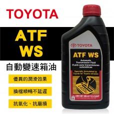 TOYOTA豐田 ATF WS 自動變速箱油946ml
