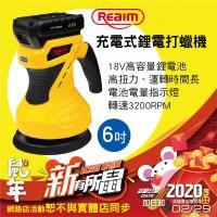 ★REAIM萊姆 6吋充電式鋰電打蠟機(黏扣式)18V