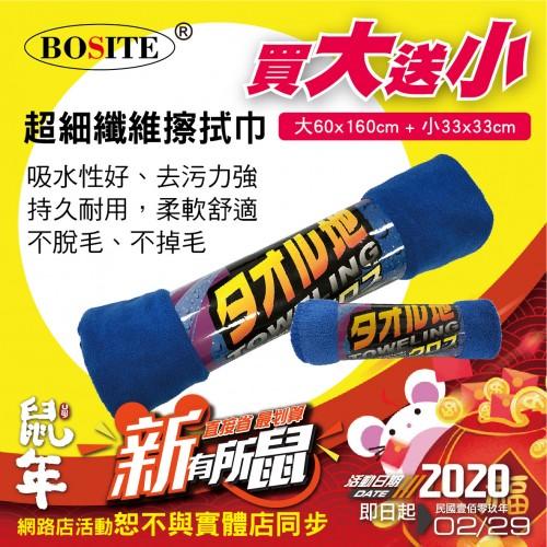 ★買大送小(33x33cm)BOSITE博斯特 NS-443 超細纖維擦拭巾60x160cm