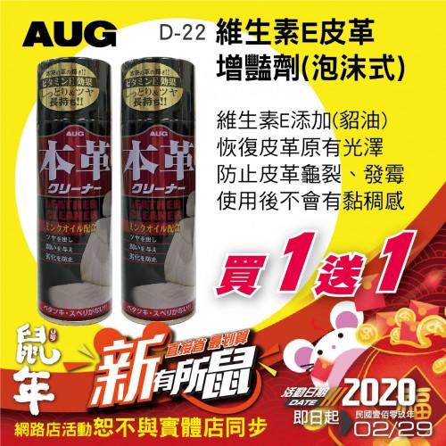 ★買1送1(共2瓶)~日本AUG D-22 維生素E皮革增豔劑(泡沫式)220ml