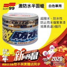 ★SOFT99 激防水半固蠟(白色車用)300g