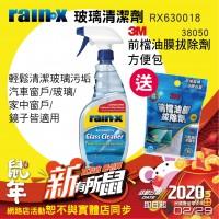 ★RAIN-X RX630018 除油膜玻璃清潔劑680ml 送前擋油膜拔除劑方便包