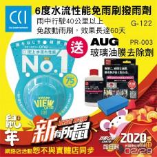★CCI G-122 6度水流性能免雨刷撥雨劑75ml 送玻璃油膜去除劑