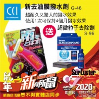 ★CCI G-46 新去油膜撥水劑80ml 送超微粒子去除劑