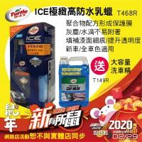 ★美國龜牌TurtleWax T468R ICE極緻高防水乳蠟 414ml 送大容量洗車精
