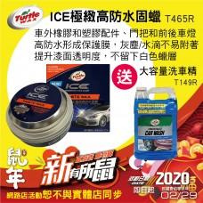 ★美國龜牌TurtleWax T465R ICE極緻高防水固蠟227g 送大容量洗車精