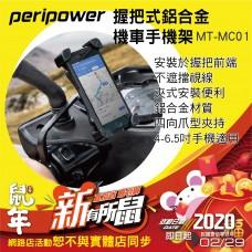 ★PERIPOWER MT-MC01 握把式鋁合金機車手機架