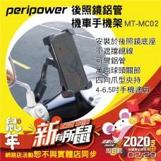 ★PERIPOWER MT-MC02 後照鏡鋁管機車手機架