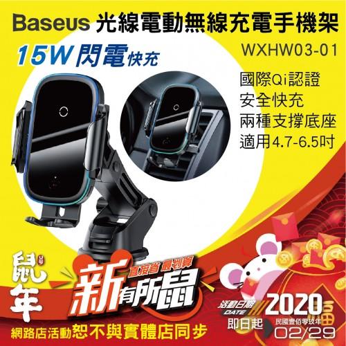 ★BASEUS倍思 WXHW03-01光線電動無線充電手機架15W