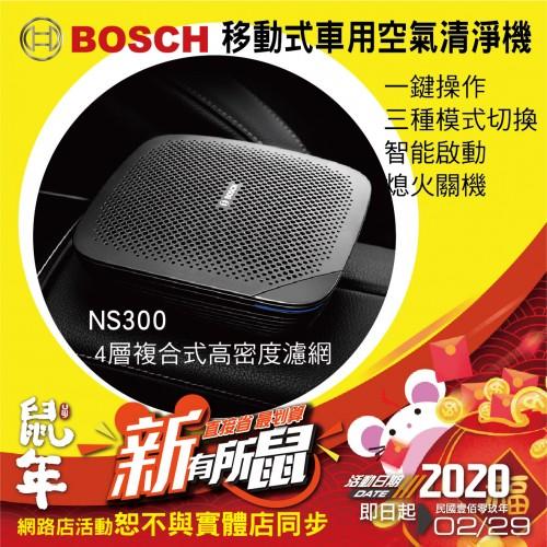 ★BOSCH博世 NS300 移動式車用空氣清淨機