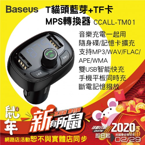 ★BASEUS倍思 CCALL-TM01 T貓頭藍芽+TF卡MPS轉換器(黑)