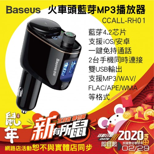 ★BASEUS倍思 CCALL-RH01 火車頭藍芽MP3播放器