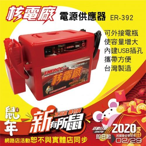 ★核電廠ER-392 多功能電源供應器