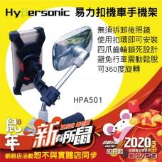 ★Hypersonic HPA501 易力扣機車手機架