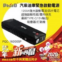 ★飛樂PHILO PQC-16000SP 汽柴油車緊急啟動電源(16000mAh)