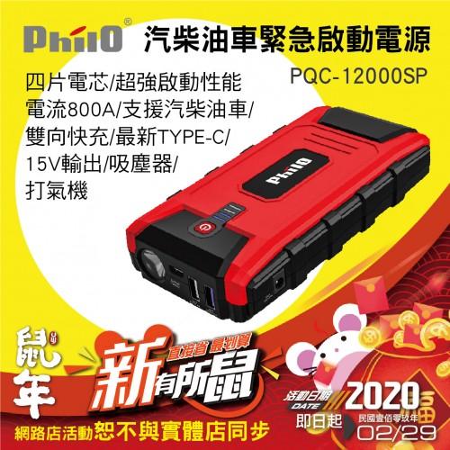 ★飛樂PHILO PQC-12000SP 汽柴油車緊急啟動電源(12000mAh)