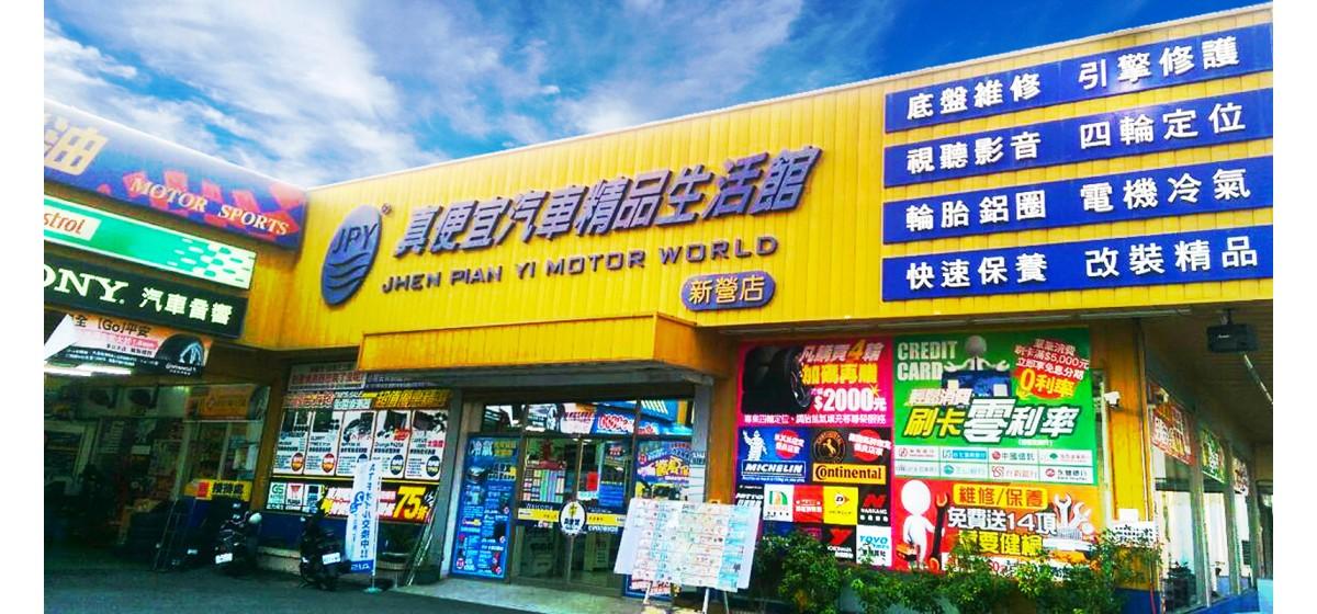 台南新營店