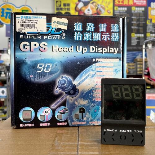 [出清]GDL VI-052 GPS超級行車安全抬頭顯示器(附測速)