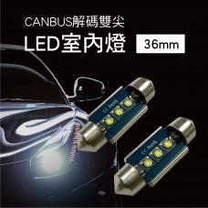 CANBUS解碼雙尖LED室內/牌照燈泡36mm-白光(2入)