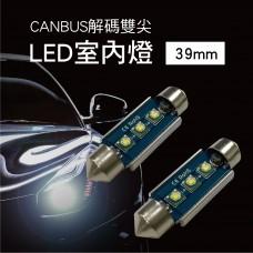 CANBUS解碼雙尖LED室內/牌照燈泡39mm-白光(2入)