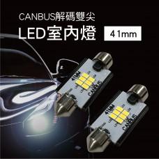 CANBUS解碼雙尖LED室內/牌照燈泡41mm-白光(2入)
