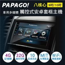 PAPAGO 八核心觸控式安卓套框主機4G+32G(9吋/10吋)