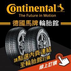 Continental馬牌輪胎 線上訂購