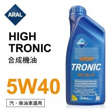 ARAL亞拉 HIGH TRONIC 5W40 合成機油1L