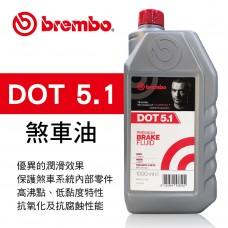 BREMBO布雷博 DOT 5.1 義大利原裝煞車油1L