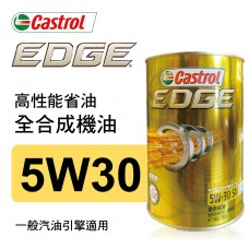 Castrol嘉實多 EDGE極致 5W30 SN 高性能省油全合成機油(日本原裝)1L