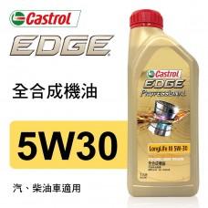 Castrol嘉實多 EDGE極致 5W30 C3 全合成機油1L