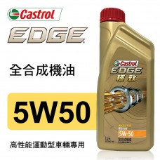 Castrol嘉實多 EDGE極致 5W50 全合成機油1L