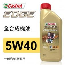 Castrol嘉實多 EDGE極致 5W40 A3 全合成機油1L