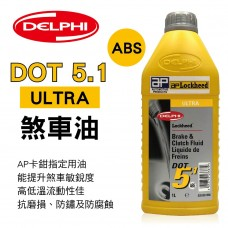 DELPHI德爾福 ULTRA DOT 5.1 煞車油1L